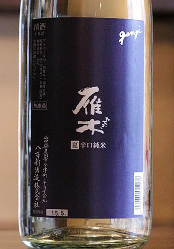 雁木(がんぎ) 夏辛口純米