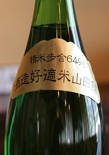 東一(あずまいち) 純米 山田錦