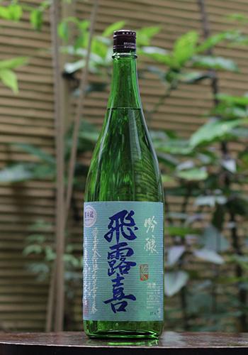飛露喜(ひろき) 吟醸 生詰