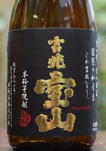 吉兆宝山(きっちょうほうざん) 芋焼酎25°