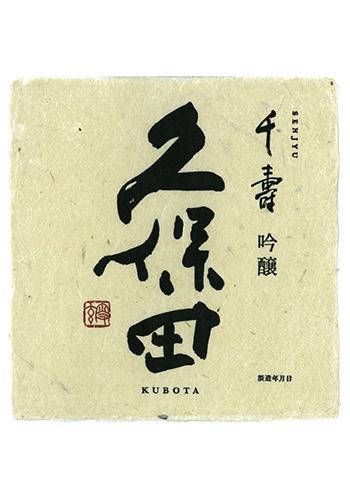 久保田 千寿(せんじゅ) 吟醸 1800ml