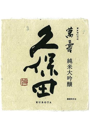 久保田(くぼた) 萬寿(まんじゅ) 純米大吟醸 720ml