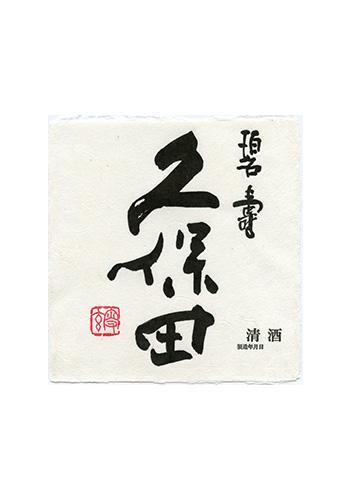 久保田(くぼた) 碧寿(へきじゅ) 山廃純米大吟醸