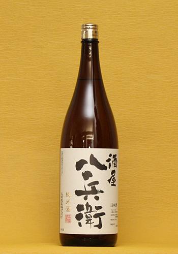 酒屋八兵衛(さかやはちべえ) 純米