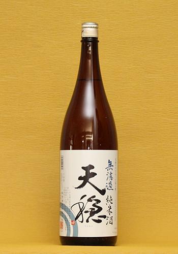 天穏(てんおん) 純米 無濾過