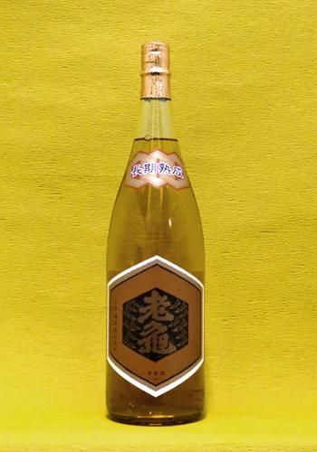 老亀(おいがめ) 長期熟成 本醸造