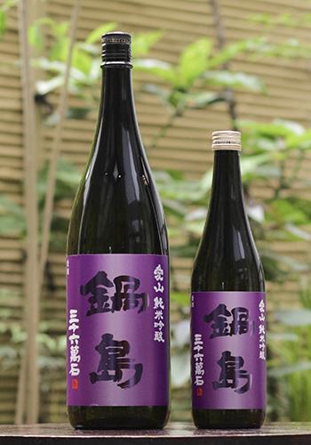 鍋島 純米吟醸 愛山