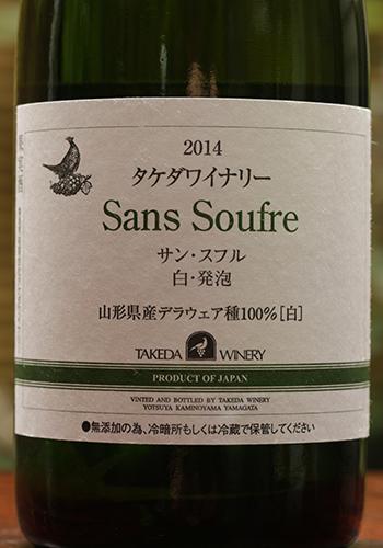 タケダワイナリー Sans Soufre(サン・スフル) 白 デラウェア 750ml
