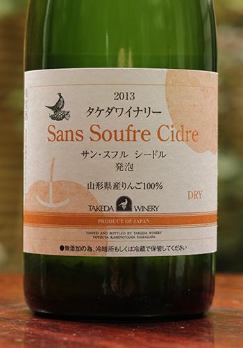 タケダワイナリー Sans Soufre(サン・スフル) シードル 750ml