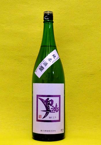 白鴻(はくこう) 純米65% 紫ラベル