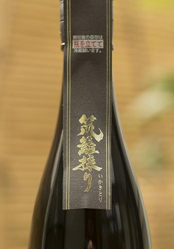 風の森(かぜのもり) 笊籬採り(いかきとり) 純米吟醸 雄町60 無濾過生原酒 720ml