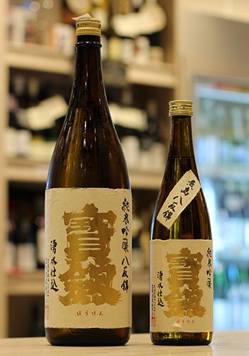 宝剣(ほうけん) 廣島八反錦 純米吟醸