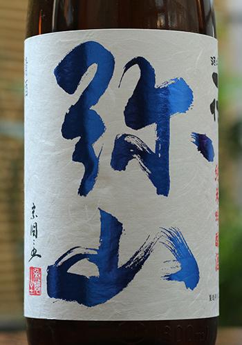 一代 弥山(みせん) 純米吟醸 ひやおろし