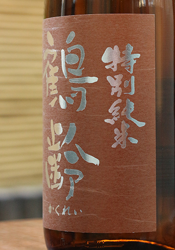 鶴齢(かくれい) 特別純米 ひやおろし 山田錦