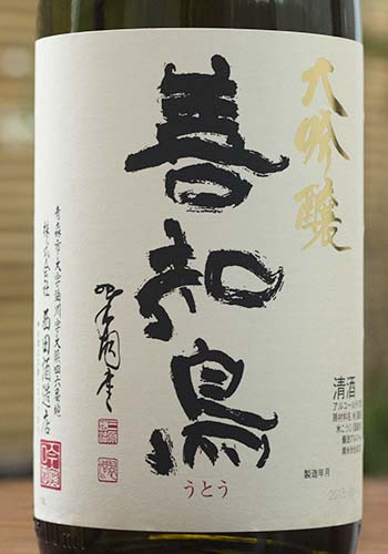 喜久泉(きくいずみ) 大吟醸 善知鳥(うとう) 1800ml