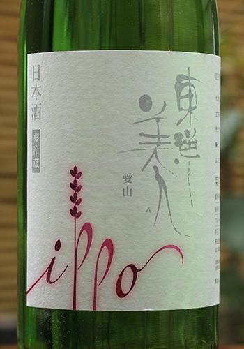 東洋美人(とうようびじん) IPPO -原点からの「一歩」- 愛山(あいやま)