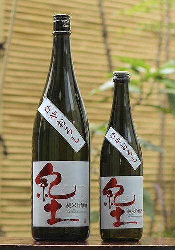 紀土(キッド) -KID- 純米吟醸 ひやおろし