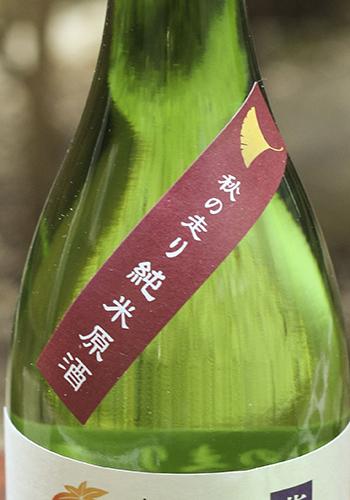 八幡川(やはたがわ) 秋の走り 蔵熟 純米原酒