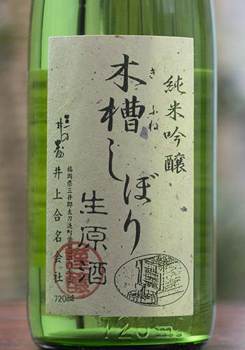 三井の寿(みいのことぶき) 純米吟醸 木槽しぼり 生原酒