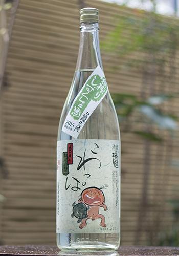 瑞冠(ずいかん) こわっぱ 純米吟醸 亀ノ尾 袋しぼりしずく生酒 1800ml