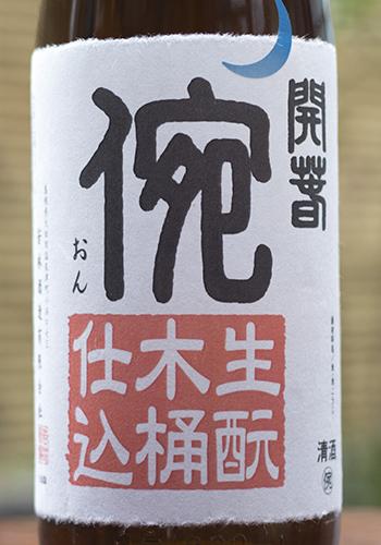 開春(かいしゅん) イ宛(おん) 無濾過生原酒 生もと木桶仕込 1800ml