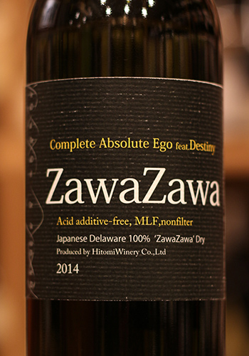 ヒトミワイナリー Absolute Ego ZawaZawa 白 2014 750ml