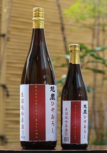 旭鳳(きょくほう) ひやおろし 生詰純米吟醸原酒