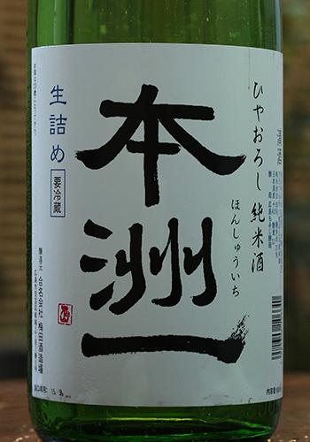 本洲一(ほんしゅういち) ひやおろし 純米