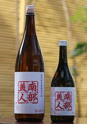 南部美人(なんぶびじん) 特別純米 無濾過生酒(白)