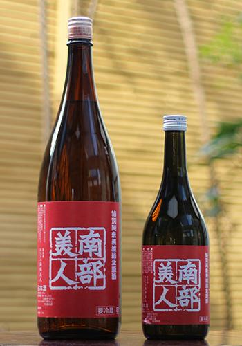 南部美人(なんぶびじん) 特別純米 無濾過生原酒(赤)