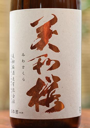 美和桜(みわさくら) 本醸造生原酒 1800ml