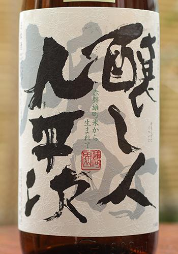 醸し人九平次(かもしびとくへいじ) 純米吟醸 雄町 1800ml