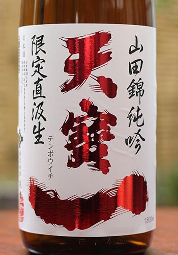 天宝一(てんぽういち) 純米吟醸 山田錦 直汲み生原酒 1800ml