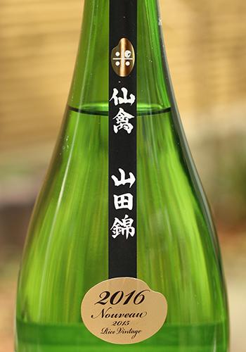 モダン仙禽(せんきん) 山田錦 中取り無濾過生原酒
