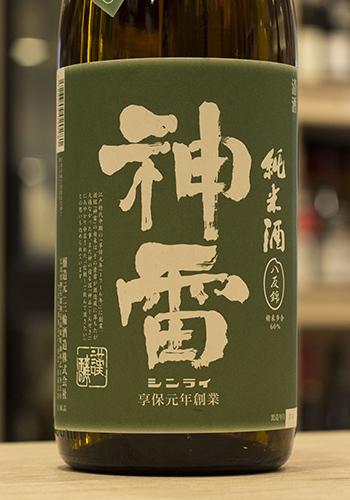 神雷(しんらい) 純米 三温至福(さんおんしふく)
