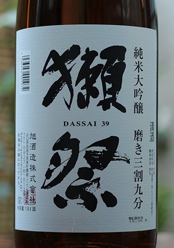 獺祭(だっさい) 純米大吟醸 磨き三割九分