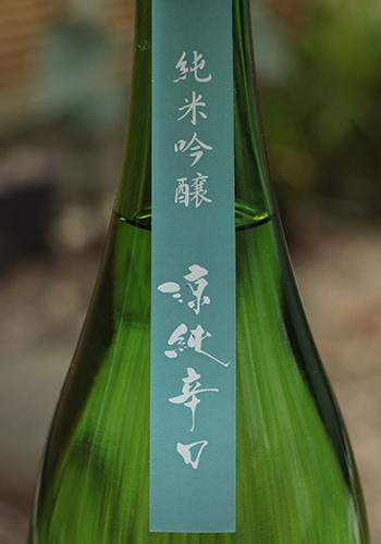白岳仙(はくがくせん) 涼純辛口 純米吟醸