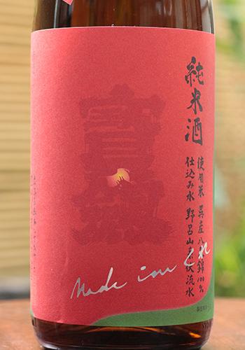 宝剣(ほうけん) 純米 呉未希米(くれみきまい) 八反錦 1800ml