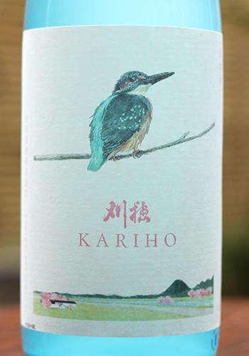 """刈穂(かりほ) 純米吟醸 直詰め生酒 春Kawasemi """"sakura label"""""""