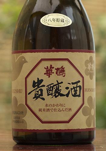 華鳩(はなはと) 貴醸酒(きじょうしゅ) 八年古酒 500ml