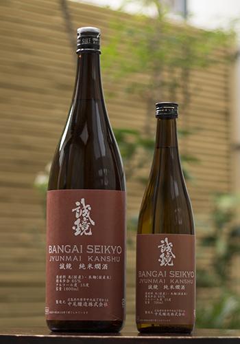 誠鏡(せいきょう) 純米燗酒(じゅんまいかんしゅ) 番外品