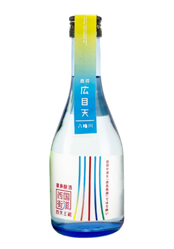 廣島醸酒 西国街道 『広目天』 八幡川(やはた川) 純米酒 300ml