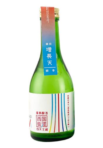 廣島醸酒 西国街道 『増長天』 御幸(みゆき) 本醸造原酒 300ml