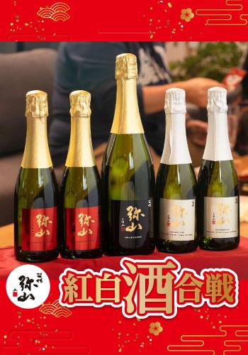 一代弥山(いちだいみせん) 紅白酒合戦 スパークリングワインセット