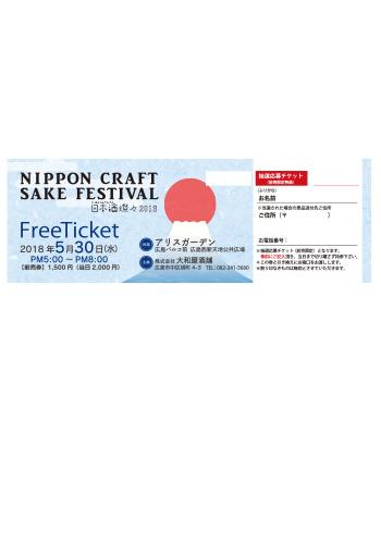 日本酒燦々 2018チケット