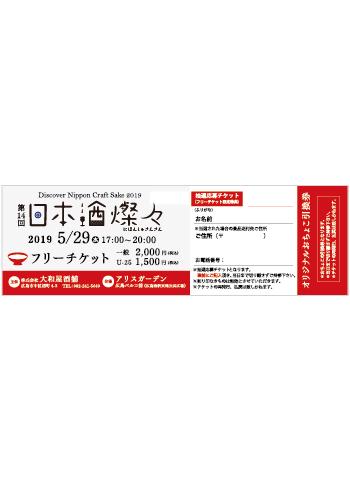 日本酒燦々 2019チケット