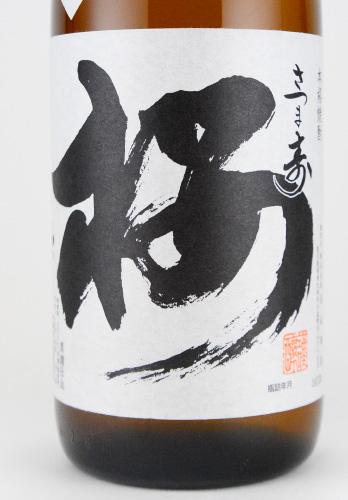 さつま寿 桜 芋焼酎25