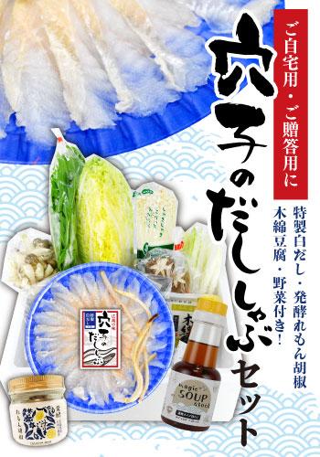 【鮮寿】穴子のだししゃぶセット (白だし・発酵れもん胡椒・野菜・豆腐入り)