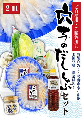 【鮮寿】穴子のだししゃぶ2皿セット (白だし・発酵れもん胡椒・野菜・豆腐入り)