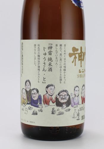 神雷 純米酒 じゅうさん・と 720ml